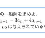 【漸化式】例題で学ぶ:3項間漸化式の解法(行列/特性方程式)