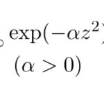 【積分】指数関数 exp(-ax^2) の積分(ガウス関数型)