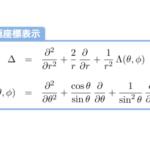 【微分】ラプラシアンΔの極座標表示を導く計算