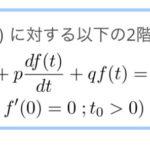 【ラプラス変換】δ関数/δ関数を含む2階微分方程式