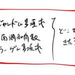【ざっくりまとめ】 極座標表示のシュレディンガー方程式 の産物