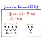 周期境界条件(ボルン=フォン・カルマン境界条件)/波数kとは?