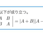 【行列式】 det(A B / B A ) = |A-B||A+B| を示す。