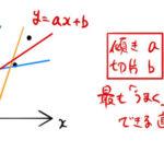 【最小二乗法】わかりやすく絵で説明/直線フィッティングの計算