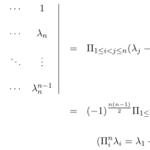 【行列式】ヴァンデルモンドの行列式の証明