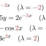 【微分方程式】まるわかり!定数係数の非同次線型/一般解・特殊解