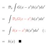 【Green関数】微分方程式を解くための道具/Green関数の簡単な意味(基礎)