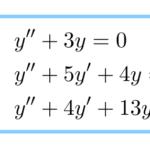 【微分方程式】よくわかる 2階/同次/線形の一般解と基本例題