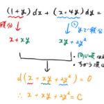 【微分方程式】ずるい完全微分型の解法(+例題15問)
