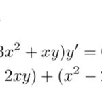 【微分方程式】例題で学ぶ「同次型の微分方程式」の解法