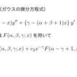 【微分方程式】超幾何微分方程式(ガウスの微分方程式) /一般解の導出