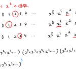 ボーズ・アインシュタイン分布関数の導出